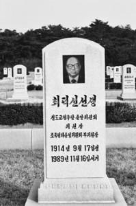 Choi Duk Shin tombstone